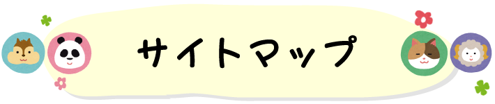 【みつよし園《大分市の認可保育所】サイトマップ