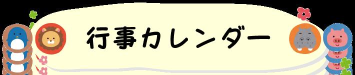 【みつよし園《大分市の学認可保育所】行事カレンダー