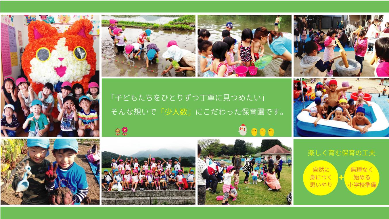 ☆年末年始のお休み☆認可保育所(みつよし園)